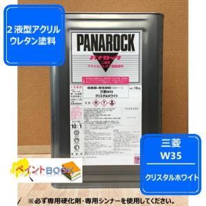 【三菱 W35】クリスタルホワイト パナロック 2液型ウレタン塗料 自動車 ロックペイント