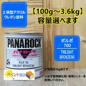 【ボルボ 700】TWILIGHT BRONZE(M)パナロック 2液型ウレタン塗料 自動車 ロック...