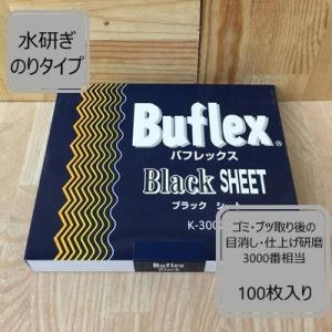 バフレックス【ブラック】シート 100枚入り K-3000 コバックス