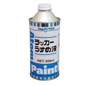 ラッカーうすめ液 300ML(アトムハウスペイント/塗料/ペンキ/DIY)