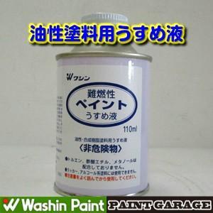 難燃性ペイントうすめ液 110ML(ワシン/和信)