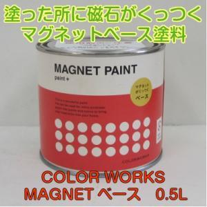 マグネットペイントベース 0.5L(カラーワークス)...