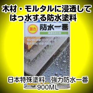 強力防水一番 900ML(日本特殊塗料)