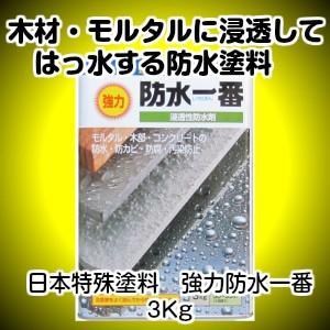 強力防水一番 3Kg(日本特殊塗料)