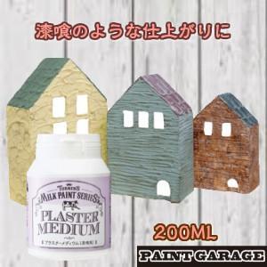 ミルクペイントプラスターメディウム200ML(ターナー色彩)