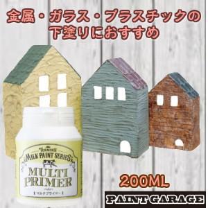 ミルクペイントマルチプライマー200ML(ターナー色彩)