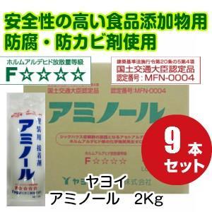 ヤヨイアミノール2Kg (9個入り/ケース販売)