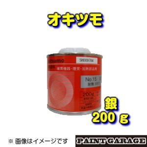 オキツモ 耐熱塗料No.15 シルバー(つや消し)200g (耐熱温度300度/耐熱塗料)