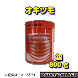 オキツモ 耐熱塗料No.15 シルバー(つや消し)800g (耐熱温度300度/耐熱塗料)