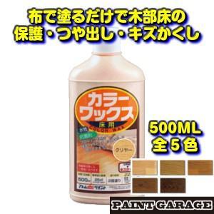 水性床用カラーワックス 500ML 各色 (アトムハウスペイント/フローリング床/樹脂ワックス/床補...