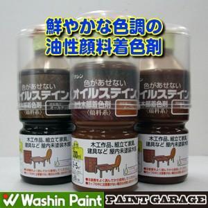 オイルステイン 300ML各色(ワシン/和信)