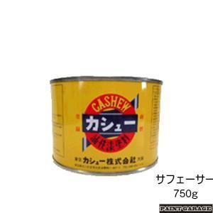 カシュー サフェーサー750g