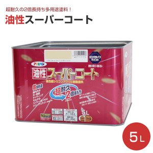 油性スーパーコート 5L (アサヒペン/ペンキ/塗料) paintjoy