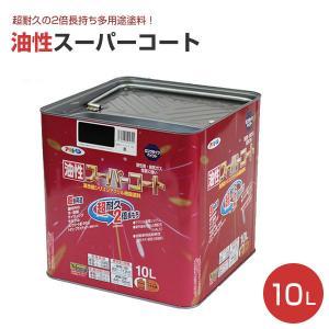 油性スーパーコート 10L (シリコンアクリル樹脂塗料/アサヒペン/ペンキ) paintjoy