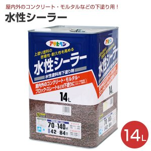 水性シーラー 14L (下塗り材/アサヒペン/ペンキ/塗料)