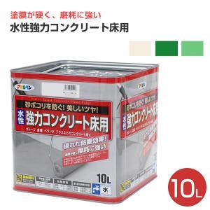 水性強力コンクリート床用 10L (アサヒペン/ペンキ/塗料)|paintjoy