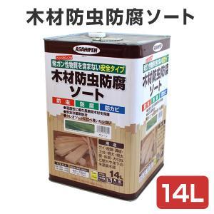 木材防虫防腐ソート 14L (アサヒペン/ペンキ/塗料) paintjoy