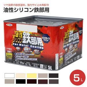 油性シリコン鉄部用 5L (アサヒペン/ペンキ/塗料) paintjoy