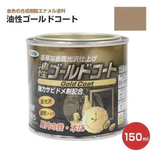 油性ゴールドコート(金) 150ml (アサヒペン/ペンキ/塗料) paintjoy