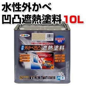 水性外かべ凹凸遮熱塗料 10L (アサヒペン/外壁) paintjoy