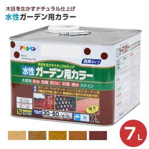 水性ガーデン用カラー 7L(アサヒペン/木部/防虫・防腐・防カビ・防藻) paintjoy