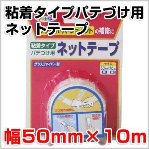 粘着タイプパテづけ用 ネットテープ 10m (アサヒペン/グラスファイバーテープ/目地テープ) paintjoy