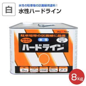 水性ハードライン 白 8kg (アトムハウスペイント/道路ライン用)