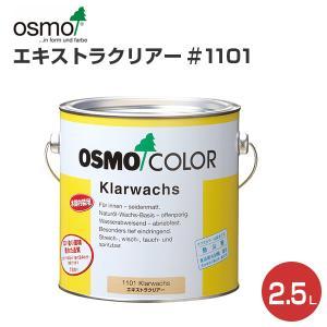 オスモカラー エキストラクリアー#1101 2.5L 木材保護塗料(内装用)|paintjoy