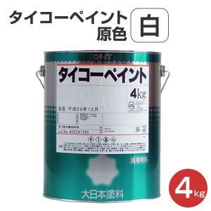 タイコーペイント 原色 白 4kg (大日本塗料/合成樹脂調合ペイント)