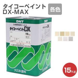 タイコーペイント DX-MAX 各色 15kg (合成樹脂調合ペイント)