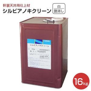 シルビアノキクリーン 白 16kg (日本特殊塗料)