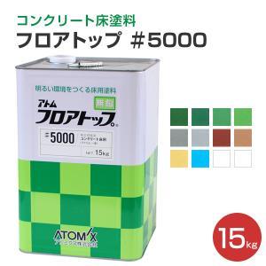 フロアトップ#5000 15kg (1液溶剤アクリル床用塗料/アトミクス)|paintjoy