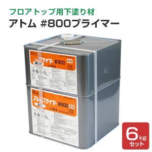アトム #800プライマー 6kgセット (アトミクス/下塗り材/溶剤形2液) paintjoy