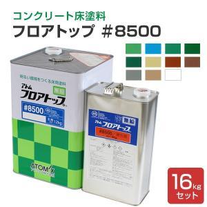 フロアトップ#8500 16kgセット (アトミクス/2液溶剤エポキシ床用塗料)