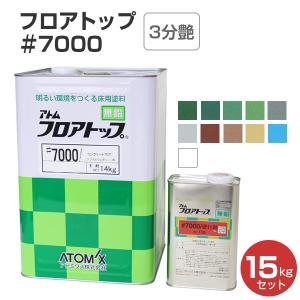 フロアトップ#7000 15KGセット (2液溶剤アクリルウレタン床用塗料)|paintjoy