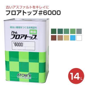 フロアトップ#6000 14L (既設アスファルト床用/アトミクス)|paintjoy