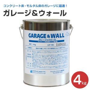 ガレージ&ウォール 4kg  (水性/コンクリート用浸透型クリア/アシュフォード)|paintjoy