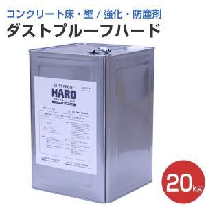 ダストプルーフハード 20kg (浸透性クリアペイント/アシュフォード)|paintjoy