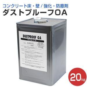 ダストプルーフOA 20kg (アシュフォードジャパン)|paintjoy