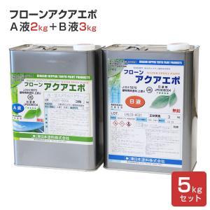 フローンアクアエポ 5kgセット (2液水性エポキシ樹脂床用塗料)|paintjoy