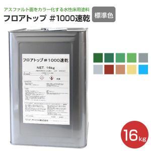 フロアトップ #1000速乾 16kg(アトミクス/ アスファルト面用/速乾型水性床用塗料)|paintjoy