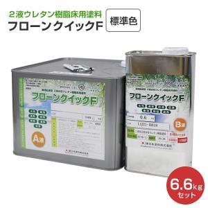フローンクイックF 標準色 6.6kgセット (2液水性ウレタン樹脂床用塗料/東日本塗料)|paintjoy