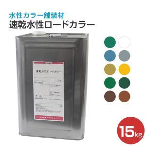 速乾水性ロードカラー 15kg (水性カラー舗装材/神東塗料)|paintjoy