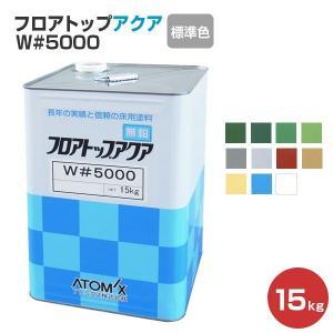 フロアトップアクア W#5000 標準色 15kg (アトミクス/1液水性特殊アクリル樹脂塗料)|paintjoy