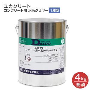 ユカクリート コンクリート用 水系クリヤー 艶消 4kg (大同塗料/薄膜水性1液型床用塗料)|paintjoy