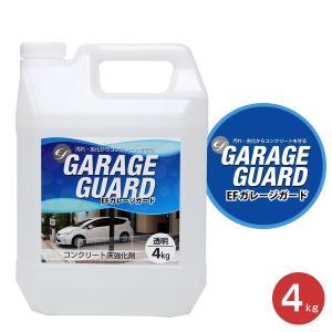 EFガレージガード 4kg(コンクリート床強化剤/水性/駐車場/倉庫)|paintjoy