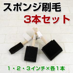 スポンジ刷毛 3本セット (1・2・3インチ×各1本) (SB-1・SB-2・SB-3)|paintjoy