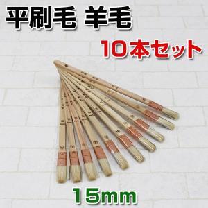平刷毛 羊毛 15mm × 10本セット (KM-15)|paintjoy