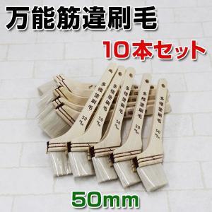万能 筋違刷毛 50mm × 10本セット (SMT-50)|paintjoy