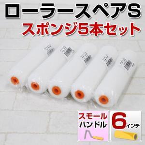 ローラースペアS スポンジ スモール6インチ × 5本セット (MR-60SP)|paintjoy